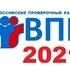 Всероссийские проверочные работы – 2021