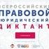 Всероссийский правовой(юридический) диктант