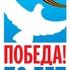 Официальный сайт празднования 70-летия Победы в Великой Отечественной войне