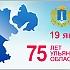 75 лет Ульяновской области