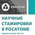 Открыт набор в Программу оплачиваемых стажировок для студентов в Госкорпорации «Росатом»