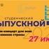 Всероссийский студенческий онлайн-выпускной