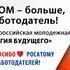 Первая российская молодежная игра от Росатома «Энергия будущего»