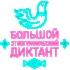 ДИТИ НИЯУ МИФИ впервые присоединится к Всероссийской акции «Большой этнографический диктант»