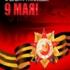 В ДИТИ НИЯУ МИФИ прошли мероприятия, посвященные 72-й годовщине Победы в Великой Отечественной войне.