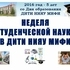 Неделя студенческой науки ДИТИ НИЯУ МИФИ - 2016