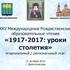 На базе ДИТИ НИЯУ МИФИ состоялся Епархиальный этап XXV Международных рождественских образовательных чтений «1917-2017: уроки столетия»