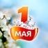 1 мая состоится шествие-митинг, посвященный Дню труда. Присоединяйтесь!