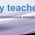 IV Международный профессиональный конкурс преподавателей вузов «UNIVERSITY TEACHER – 2018»