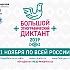 Большой этнографический диктант пройдет в Ульяновской области