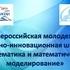 XV Всероссийская молодежная научно-инновационная школа «Математика и математическое моделирование»
