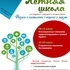 III Международная Летняя школа «Физика и технологии в науках о жизни»