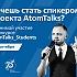 Присоединяйся к команде Росатома и участвуй в конкурсе AtomTalks_Students!