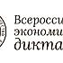 Всероссийский экономический диктант  «Сильная экономика – процветающая Россия!»
